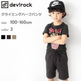 42fa6f16992d6 子供服 ハーフパンツ キッズ 韓国子供服  クライミングハーフパンツ 男の子 女の子 ズボン 全