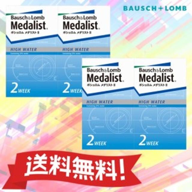 ◆◆【送料無料】 メダリスト2(6枚入り) 4箱セット 【クリアコンタクト】