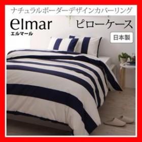 ナチュラルボーダーデザインカバーリング【elmar】エルマール  ピローケース 激安セール アウトレット価格 人気ランキング