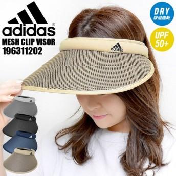 サンバイザー レディース アディダス adidas メッシュ UVカット 紫外線カット UPF50+ ランニング 日焼け対策 グッズ 黒 ブラック