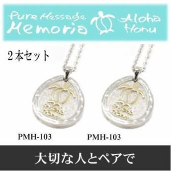 2個セット ペアネックレス ユニセックス ペアペンダント ハワイアン 金属アレルギー 対応 ステンレス ウミガメ ホヌ プルメリア
