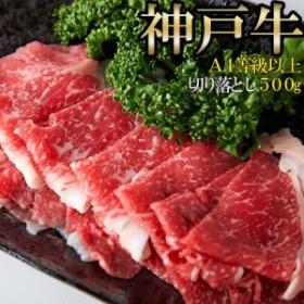 神戸牛 A4等級以上 無選別 切り落とし500g 冷凍