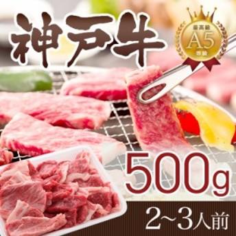 【特選A5等級】神戸牛 焼肉・BBQ 500gセット(赤身・ロース・カルビ 500g)