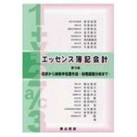 新田忠誓/エッセンス簿記会計 初歩から納税申告書作成・財務諸表分析まで 第15版