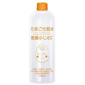 【ポイント最大34%】ココエッグ リンクルローション たまご化粧水 /Cocoegg/ココエッグ【正規品】