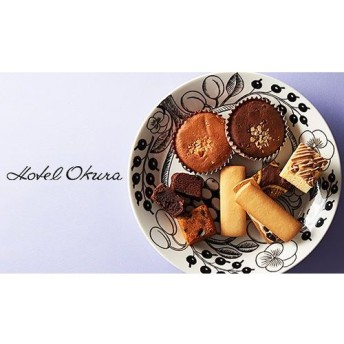 ホテルオークラスイーツセット 食品・調味料 スイーツ・スナック菓子 ケーキ・洋菓子 au WALLET Market