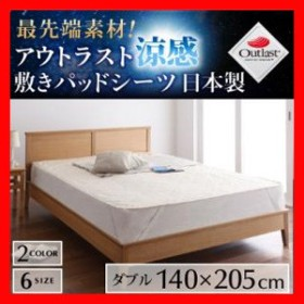 最先端素材!アウトラスト涼感敷きパッドシーツ 日本製 ダブル 激安セール アウトレット価格 人気ランキング
