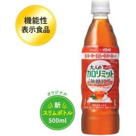 FANCL(ファンケル)公式 大人のカロリミット すっきり無糖紅茶