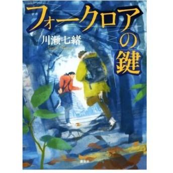 フォークロアの鍵/川瀬七緒(著者)