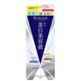 ダイレクトホワイトデュー 美白美容液 50ml pdc DWデユ-ビハクビヨウエキ50 返品種別A