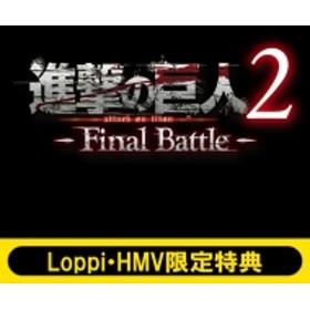 Game Soft (Nintendo Switch)/進撃の巨人2 Final Battle