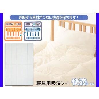 除湿 シート 快滴くん 寝具用 ベッド布団 湿度 調整 消臭 シングル 快適 安眠