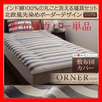 日本製 インド綿100%の丸ごと洗える 北欧風先染めボーダーデザイン【ORNER】オルネ 敷布団カバー シングル 激安セール