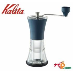 カリタ Kalita 手挽き コーヒーミル KKC-25 (SB) スモーキーブルー 42152
