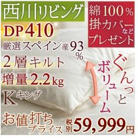 羽毛布団 キング 掛カバーなど豪華特典付 イギリス産ホワイトダウン93% 日本製 DP400 増量2.2kg 西川 羽毛ふとん 羽毛掛布団