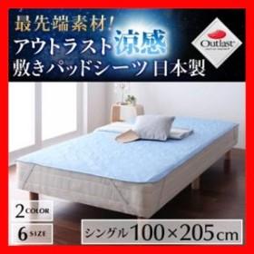 最先端素材!アウトラスト涼感敷きパッドシーツ 日本製 シングル 激安セール アウトレット価格 人気ランキング