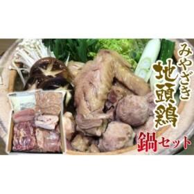 5-58 みやざき地頭鶏 鍋セット