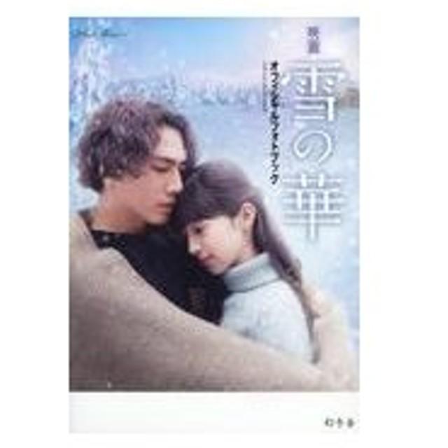 映画雪の華オフィシャルフォトブック/映画「雪の華」製作委
