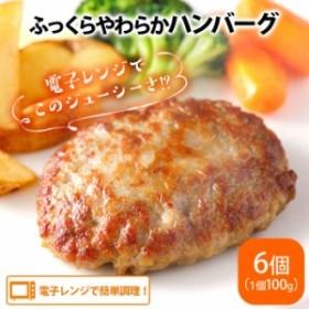 ハンバーグ ポイント消化  6個入り 600g 冷凍食品 大容量 国内製造 業務用 冷凍 お買い得 肉屋のこだわり 旨味 ソースがなくてもおいしい
