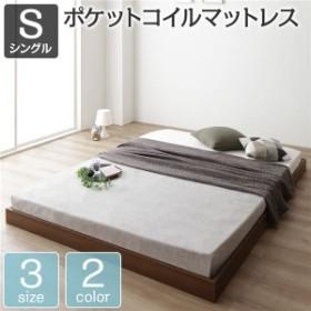 【価格据え置き】 すのこ仕様 ロータイプベッド 省スペース ヘッドボードレス シングル ポケットコイルマットレス付き 木製ベッド 低床