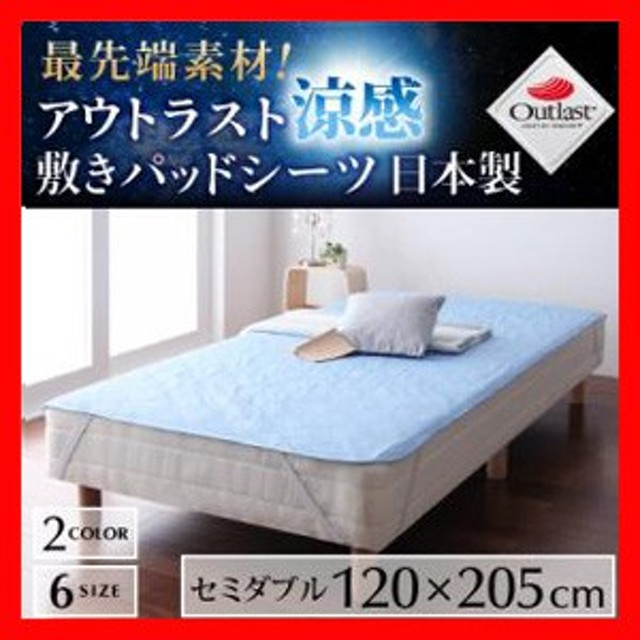 最先端素材!アウトラスト涼感敷きパッドシーツ 日本製 セミダブル 激安セール アウトレット価格 人気ランキング