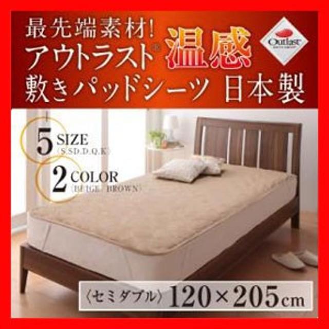 アウトラスト温感敷きパッドシーツ:セミダブル/最先端素材!(日本製) 激安セール アウトレット価格 人気ランキング