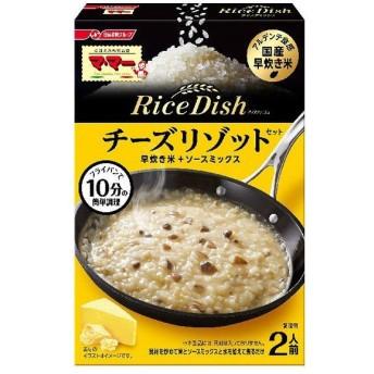 日清フーズ マ・マー Rice Dish チーズリゾットセット 1個