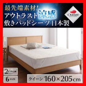 最先端素材!アウトラスト涼感敷きパッドシーツ 日本製 クイーン 激安セール アウトレット価格 人気ランキング