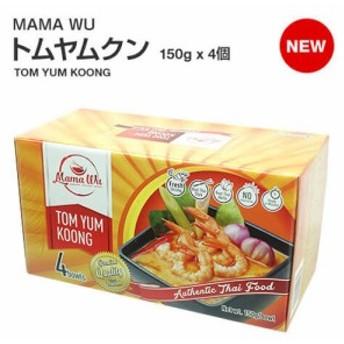 クール冷凍便【MAMAWU】トムヤムクン TOM YUM KOONG 4個入り(150g×4個)本格トムヤムクン