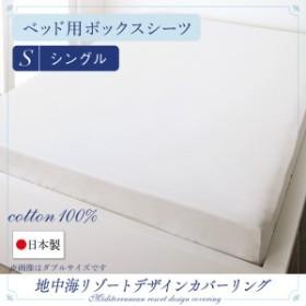ボックスシーツ 綿100% 日本製 地中海リゾートデザインカバーリング nouvell ベッド用ボックスシーツ シングル