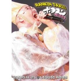 RANKIN TAXIのボヨヨンNight [DVD](中古品)