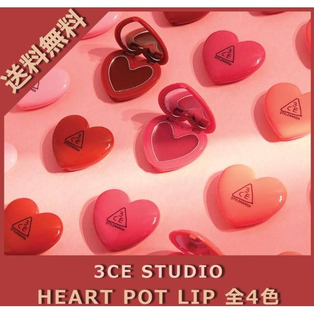 【韓国コスメ☆3CE】☆送料無料☆3CE HEART POT LIP全4色☆ハートポートリップ☆リップメイク☆