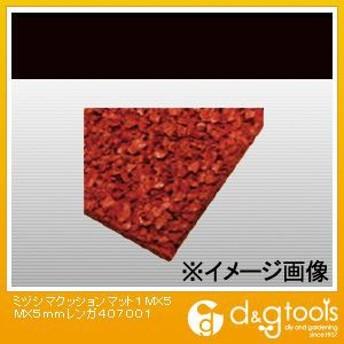 ミヅシマ工業 クッションマット レンガ 1m×5m×5mm 407-001