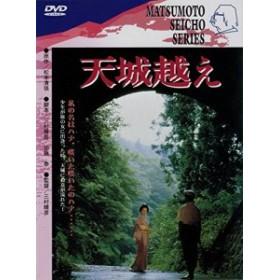 天城越え [DVD](中古品)