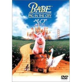 ベイブ 都会へ行く [DVD](中古品)