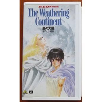 風の大陸 [VHS](中古品)