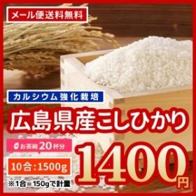 新米 米 送料無料 広島県産 特別栽培米 カルゲン米 コシヒカリ 令和元年産 お試し 1500g ポイント消化 ※ゆうパケット配送のため代引・日