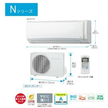 コロナ 【2019-Nシリーズ】 ルームエアコン 冷房・暖房・除湿の基本性能重視のシンプルモデル 主に8畳用 CSH-N2519R-W
