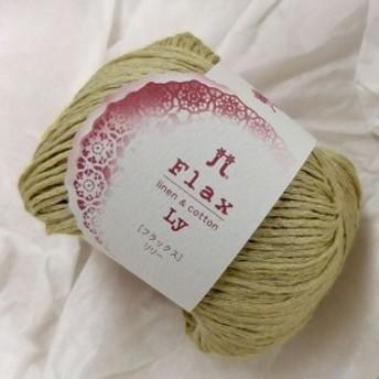 【新製品】 ハマナカ フラックス リリー Flax Ly 【KY】 サマーヤーン 毛糸 編み物 並太