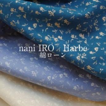 【綿ローン】naniIRO Harbe