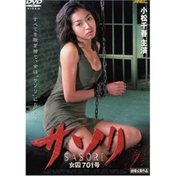 サソリ 女囚701号 [DVD](中古品)
