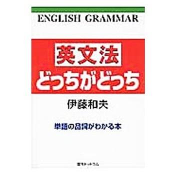 英文法どっちがどっち/伊藤和夫