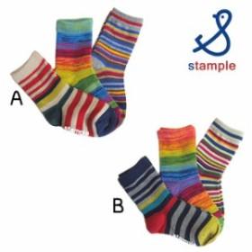スタンプル/stample ボーダーボーダー クルーソックス/3枚組  stample スタンプル ソックス キッズ 靴下 キッズ  ソックス 靴下 子供 子