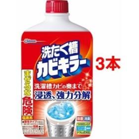 カビキラー 洗たく槽カビキラー(550g3コセット)[洗濯槽用洗剤]