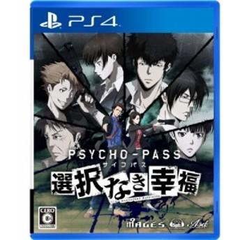 【中古即納】[PS4]PSYCHO-PASS サイコパス 選択なき幸福 通常版(20160324)