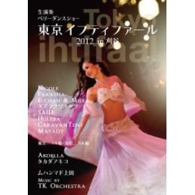 東京イフティファール2012 [DVD](中古品)
