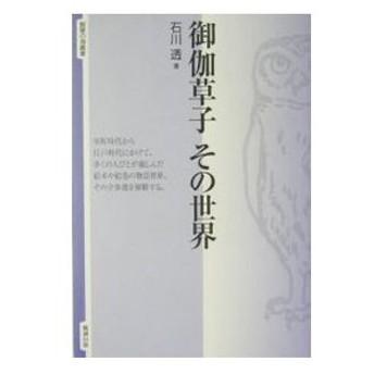 御伽草子その世界/石川透