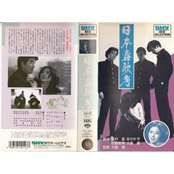 日本春歌考 [VHS](中古品)