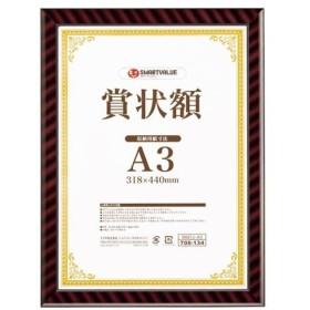 (まとめ)スマートバリュー 賞状額(金ラック)A3 B687J-A3〔×5セット〕