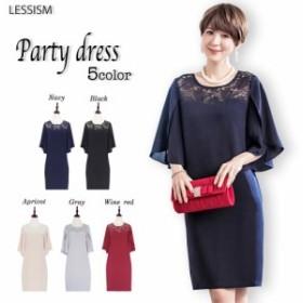 ドレス 結婚式 上品 お呼ばれ ワンピース 高級感 パーティードレス 50代 30代 スカート 20代 きれいめ 大人 40代